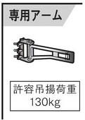 RYOBI リョービ 専用アーム 685103A