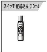 RYOBI リョービ スイッチ 6580827 配線組立 10m