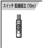 RYOBI リョービ スイッチ 6581338 配線組立 10m