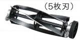 RYOBI リョービ リール刃 6730687 5枚刃 サイズ:280mm