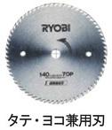 送料無料 RYOBI リョービ 丸ノコ用 外径:140mm 高い素材 開店記念セール 6651567 タテ ヨコ兼用刃