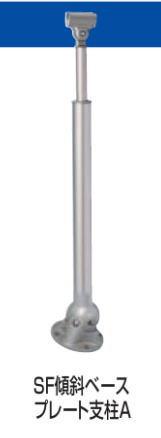 四国化成 屋外手すり セイフティビーム SF型 SF傾斜ベースプレート支柱A SF-KPA-SC