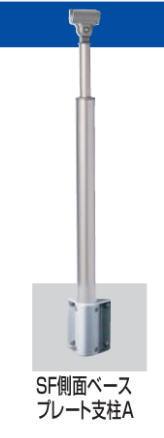 四国化成 屋外手すり セイフティビーム SF型 SF側面ベースプレート支柱A SF-BWA-SC