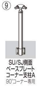 四国化成 屋外手すり セイフティビーム SJ型 ベースプレート式 側面コーナー支柱A SJ-BWACA08 アルミタイプ