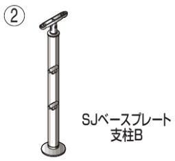 四国化成 屋外手すりビーム2段 セイフティビーム ベースプレート式 平地支柱B SJ-BPBA08