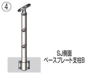 四国化成 屋外手すりビーム2段 セイフティビーム ベースプレート式 側面支柱B SJ-BWBA08
