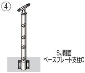 四国化成 屋外手すりビーム4段 セイフティビーム ベースプレート式 側面支柱C SJ-BWCA08