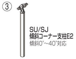 四国化成 屋外手すりパネルタイプ セイフティビーム 埋込式傾斜コーナー支柱E2 SU-PE208