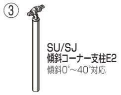 四国化成 屋外手すりパネルタイプ セイフティビーム 埋込式傾斜コーナー支柱E2 SU-PE209