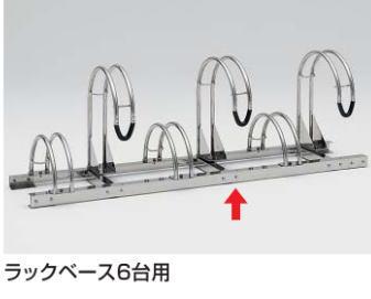 四国化成 サイクルラックS3用 ラックベース7台用 CLRKS3-B7 受注生産 ※