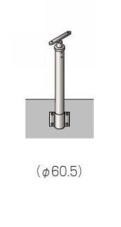 四国化成 屋外手すり セイフティビーム SB型 手摺り1段 ベースプレート式側面支柱C SB-BWC08