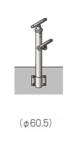 四国化成 屋外手すり セイフティビーム SB型 手摺り2段 ベースプレート式側面支柱E SB-BWE08