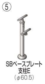四国化成 屋外手すり セイフティビーム SB型 手摺り2段 ベースプレート式平地支柱E SB-BPSE08 ステンレスタイプ
