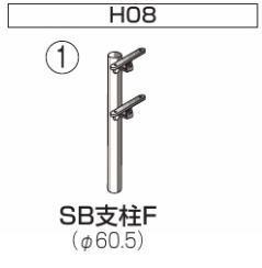 四国化成 屋外手すり セイフティビーム SB型 フロント2段 埋込式支柱F SB-PF08