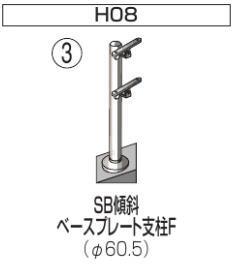 四国化成 屋外手すり セイフティビーム SB型 フロント2段 ベースプレート式傾斜支柱F SB-BKF08