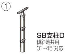 四国化成 屋外手すり セイフティビーム SB型 埋込式SB支柱D SB-PD08