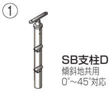 四国化成 屋外手すり セイフティビーム SB型 埋込式SB支柱D SB-PSD08 ステンレスタイプ