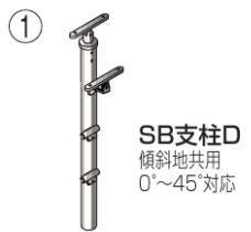 四国化成 屋外手すり セイフティビーム SB型 埋込式SB支柱D SB-PD11