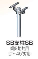 四国化成 屋外手すり セイフティビーム SB型 並列タイプ 埋込式SB支柱 SB-PSB08 ステンレスタイプ