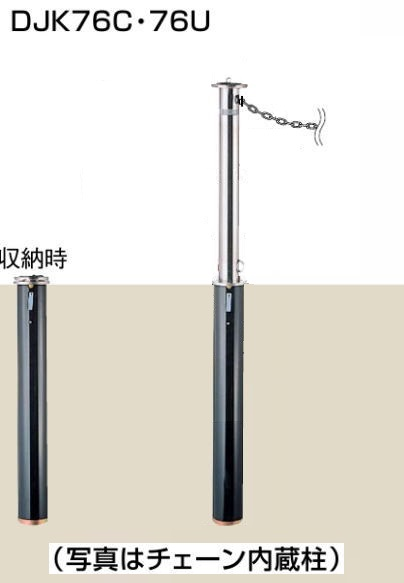 四国化成 車止めポール レコポールDシリーズ 上下式 RPS-DJK76U チェーン受柱