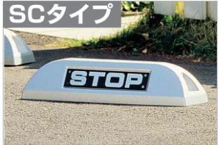 四国化成 サインストッパー SC 2ケ入 カーストッパー 車止め 受注生産