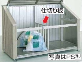 四国化成 ゴミストッカー オプション GPS-SB1208SC GS仕切り板