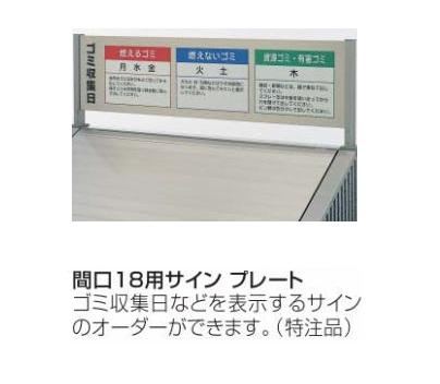 四国化成 ゴミストッカー オプション 間口18用GSサインプレート(無地) GS-SP-SC