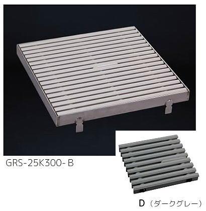 シマブン GRS-25K200-D セーフティグレーチング 集水マス(枠共)
