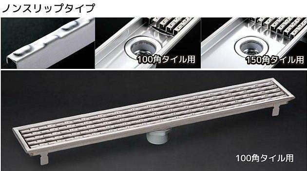 シマブン GSG-15L2000-D 玄関排水ユニット GS 標準仕様 ノンスリップタイプ 150角タイル用