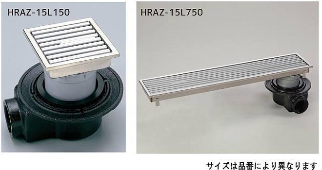 シマブン HRAZ-15L600 排水ユニット 樹脂グレーチング 浅型 防水横引き 150角