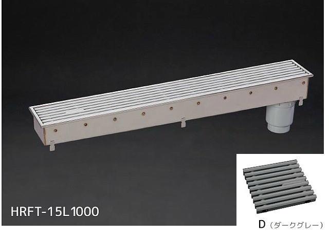 シマブン HRFT-15L1800-D 排水ユニット 樹脂グレーチング 深型 非防水縦引き 150角