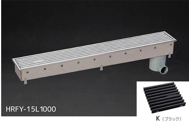 シマブン HRFY-15L1800-K 排水ユニット 樹脂グレーチング 深型 非防水横引き 150角