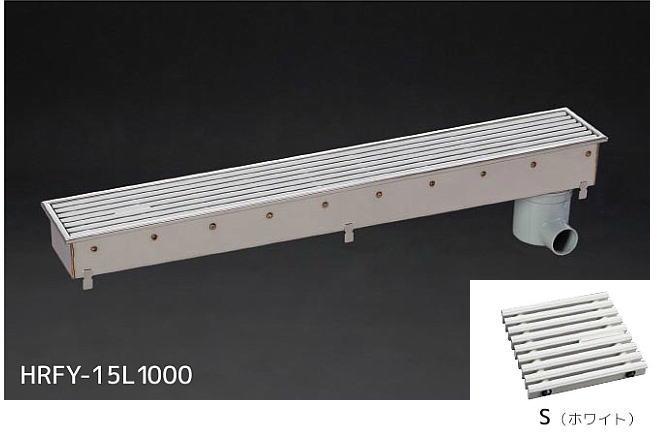 シマブン HRFY-15L1800-S 排水ユニット 樹脂グレーチング 深型 非防水横引き 150角