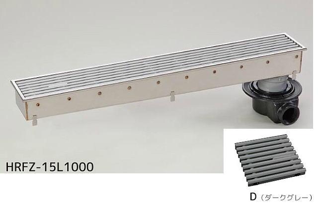 最新作 HRFZ-15L1800-D 樹脂グレーチング 深型 防水横引き 150角:家づくりと工具のお店 家ファン! 排水ユニット シマブン-エクステリア・ガーデンファニチャー