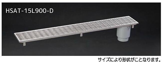 代引不可 永遠の定番モデル シマブン HSAT-15L1200-D 本店 排水ユニット SUSグレーチング 非防水縦引き 浅型 150角 ノンスリップタイプ