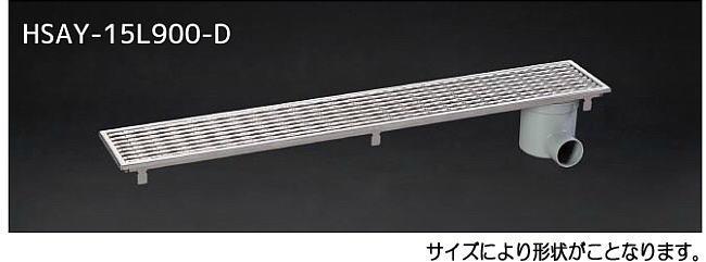 シマブン HSAY-15L600-D 排水ユニット SUSグレーチング 浅型 非防水横引き 150角 ノンスリップタイプ