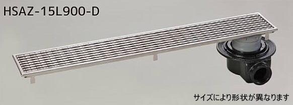 【高知インター店】 排水ユニット SUSグレーチング 浅型 ノンスリップタイプ:家づくりと工具のお店 家ファン! HSAZ-15L600-D 防水横引き 150角 シマブン-エクステリア・ガーデンファニチャー