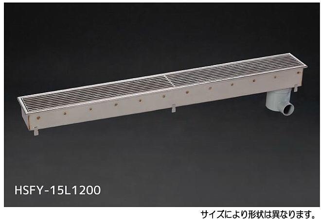 シマブン HSFY-15L1000 排水ユニット SUSグレーチング 深型 非防水横引き 150角