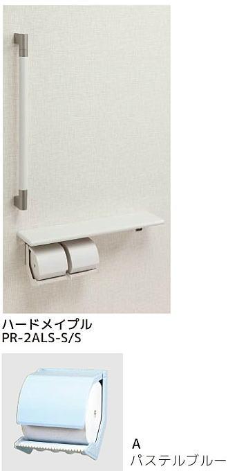 シマブン PR-2ALD-A/N ペーパーホルダーおくだけ 棚付紙巻器・手すり(φ32)タイプ