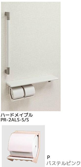 シマブン PR-2ALD-P/N ペーパーホルダーおくだけ 棚付紙巻器・手すり(φ32)タイプ