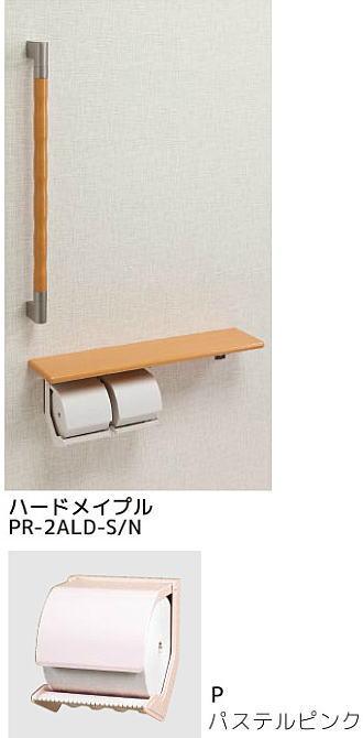 シマブン PR-2ALD-P/S ペーパーホルダーおくだけ 棚付紙巻器・手すり(φ32)タイプ