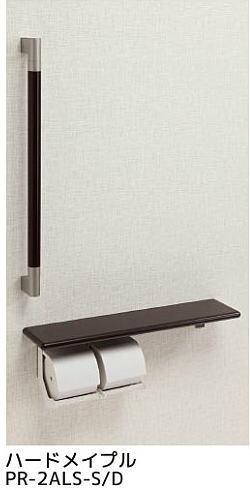 シマブン PR-2ALD-S/D ペーパーホルダーおくだけ 棚付紙巻器・手すり(φ32)タイプ