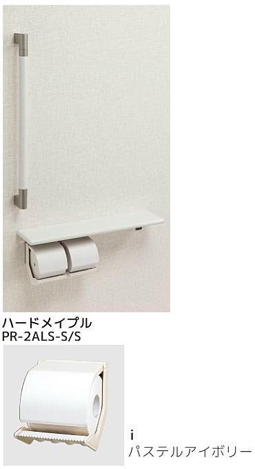 シマブン PR-2ALD-i/N ペーパーホルダーおくだけ 棚付紙巻器・手すり(φ32)タイプ