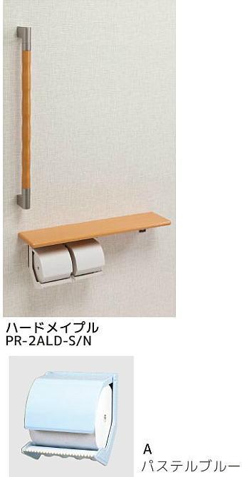 シマブン PR-2ALS-A/S ペーパーホルダーおくだけ 棚付紙巻器・手すり(φ32)タイプ