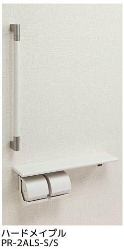 シマブン PR-2ALS-S/N ペーパーホルダーおくだけ 棚付紙巻器・手すり(φ32)タイプ