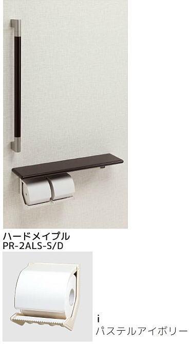 シマブン PR-2ALS-i/D ペーパーホルダーおくだけ 棚付紙巻器・手すり(φ32)タイプ