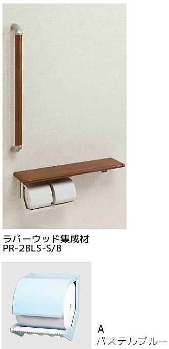 シマブン PR-2BLS-A/B ペーパーホルダーおくだけ 棚付紙巻器・手すり(φ32)タイプ