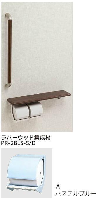 シマブン PR-2BLS-A/D ペーパーホルダーおくだけ 棚付紙巻器・手すり(φ32)タイプ
