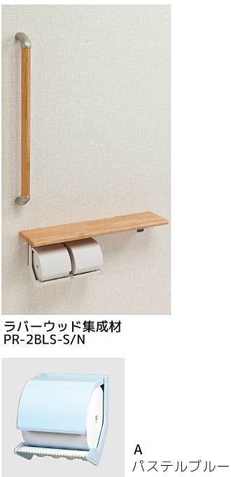 シマブン PR-2BLS-A/N ペーパーホルダーおくだけ 棚付紙巻器・手すり(φ32)タイプ