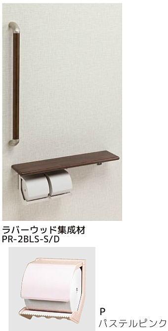 シマブン PR-2BLS-P/D ペーパーホルダーおくだけ 棚付紙巻器・手すり(φ32)タイプ